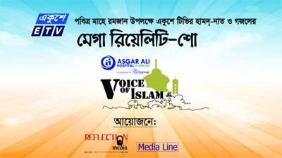 রমজানে ইটিভিতে প্রচার হবে 'ভয়েস অব ইসলাম'