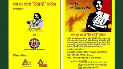পহেলা মে লাখো কণ্ঠে কাজী নজরুলের 'বিদ্রোহী'