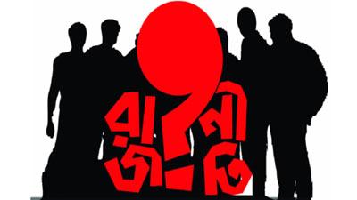 বিএনপি ছাড়ছে ইসলামী দলগুলো!