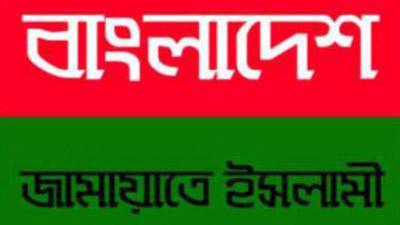 'দাঁড়িপাল্লা' প্রতীক বাদ দিয়ে ইসির গেজেট
