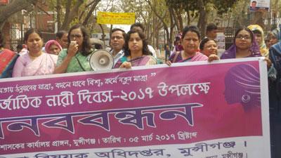 মুন্সীগঞ্জে আন্তর্জাতিক নারী দিবস উপলক্ষে মানববন্ধন