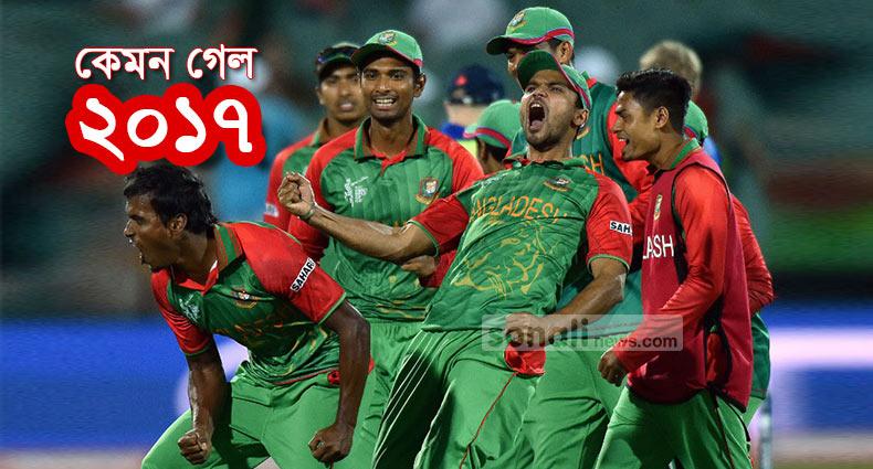 বাংলাদেশ ক্রিকেটের প্রাপ্তি-অপ্রাপ্তি