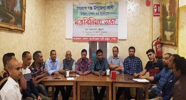 মাদ্রিদে গোলাপগঞ্জ এসোসিয়েশনের আহবায়ক কমিটি গঠন