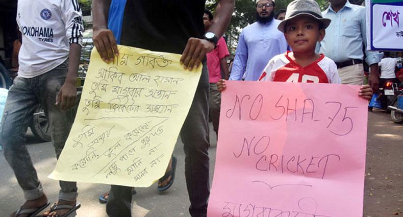 প্রতিবাদে রাস্তায় মাগুরাবাসী 'নো সাকিব, নো ক্রিকেট'
