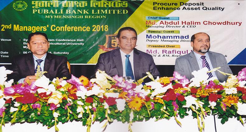 '২য় শাখা ব্যবস্থাপক সম্মেলন-২০১৮' অনুষ্ঠিত