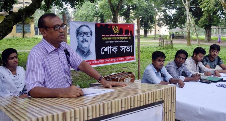 'বঙ্গবন্ধু ও বাংলাদেশ' শীর্ষক কুইজ প্রতিযোগীতা ও শোকসভা