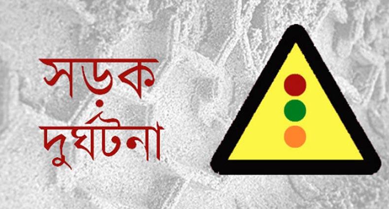 ঢাকা-চট্টগ্রাম মহাসড়কে দুর্ঘটনায় নিভে গেল তিন প্রাণ