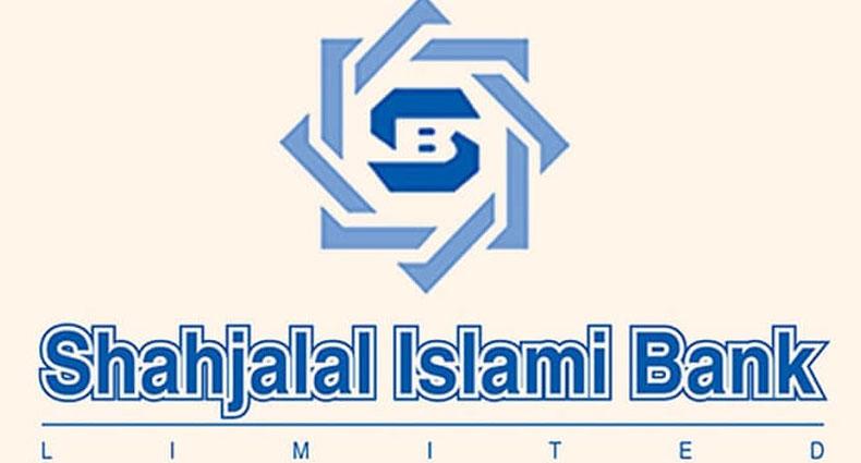 শাহ্জালাল ইসলামী ব্যাংকের পরিচালক পর্ষদের ৩০০তম সভা
