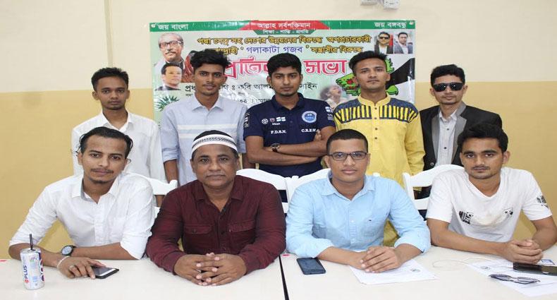গুজব প্রতিরোধে কুয়ালালামপুর ছাত্রলীগের প্রতিবাদ সভা