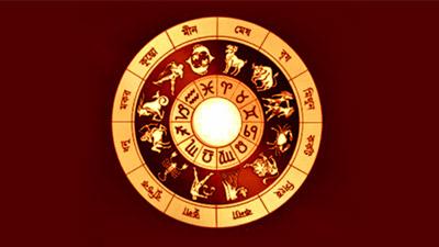 জেনে নিন আজকের রাশিফল (বুধবার ২৫ অক্টোবর)
