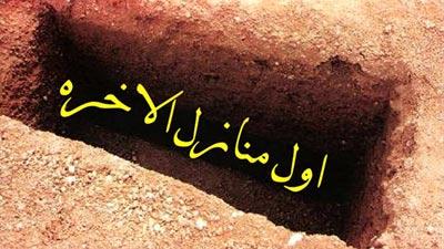 জীবন-মৃত্যুর মালিক আল্লাহ