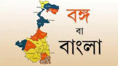পশ্চিমবঙ্গের নতুন নাম 'বাংলা'