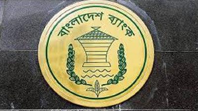বাংলাদেশ ব্যাংকের সামনে বিক্ষোভ: পরীক্ষা বাতিলের দাবি