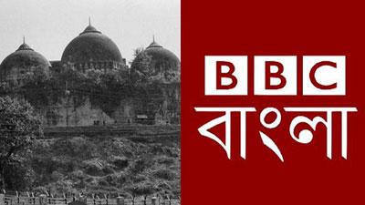 বাবরি মসজিদের রায়ের পর বিবিসি`র 'উস্কানিমূলক' খবর প্রকাশ