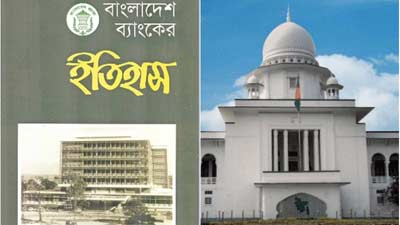 'বাংলাদেশ ব্যাংকের ইতিহাস' বইটি বাজেয়াপ্তের নির্দেশ