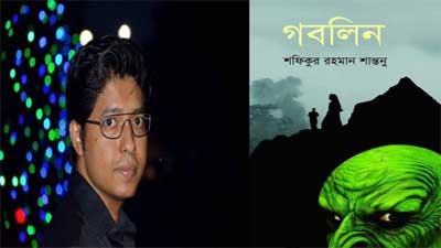 মেলায় শফিকুর রহমান শান্তুনুর 'গবলিন'