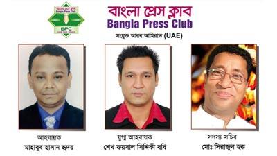 দুবাইয়ে 'বাংলা প্রেস ক্লাব'র যাত্রা শুরু