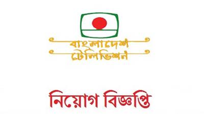 বাংলাদেশ টেলিভিশনে নিয়োগ বিজ্ঞপ্তি