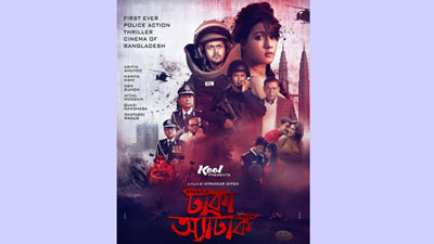 'ঢাকা অ্যাটাক' টিম আজ জাবিতে