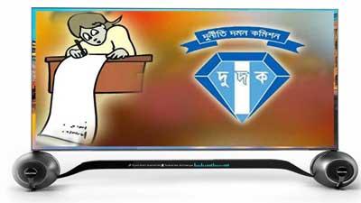 দুর্নীতি বিরোধী প্রচারণায় আসছে 'দুদক টিভি'
