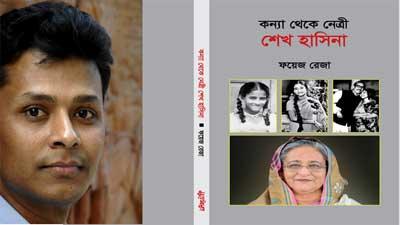 'কন্যা থেকে নেত্রী শেখ হাসিনা'