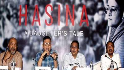 বঙ্গবন্ধু কন্যার গল্প 'হাসিনা: অ্যা ডটারস টেল'