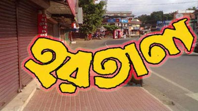 সোমবার রাঙামাটি-খাগড়াছড়িতে সকাল সন্ধ্যা হরতাল