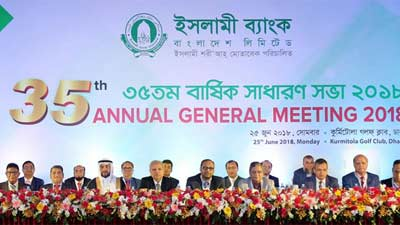 ইসলামী ব্যাংকের ৩৫তম বার্ষিক সাধারণ সভা অনুষ্ঠিত