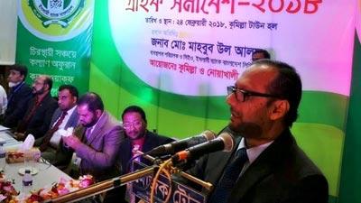 ইসলামী ব্যাংকের কুমিল্লা ও নোয়াখালী জোনের গ্রাহক সমাবেশ অনুষ্ঠিত
