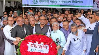 ইসলামী ব্যাংকের জাতীয় শোক দিবস পালন