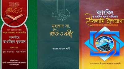 গ্রন্থমেলায় সাড়া জাগানো কিছু ইসলামী বই
