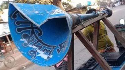 ধানের শীষের প্রচার মাইক ভাঙচুর, থানায় অভিযোগ