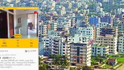 ঢাকায় বাসা খুঁজুন 'মনেরবাড়ি' অ্যাপে