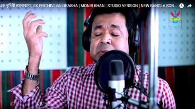 নতুন গান নিয়ে ফিরলেন মনির খান (ভিডিও)