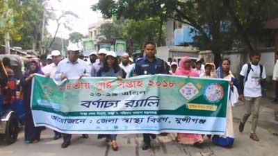 জাতীয় পুষ্টি সপ্তাহ উপলক্ষে মুন্সীগঞ্জে র্যালী