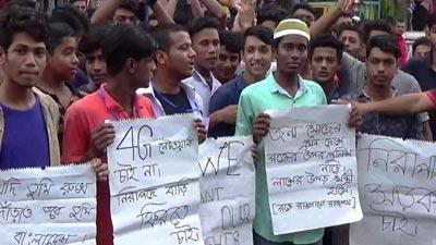 ঢাকা-চট্টগ্রাম মহাসড়কে শিক্ষার্থীদের বিক্ষোভ