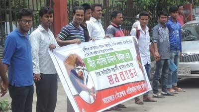 মুন্সিগঞ্জে সাংবাদিকের ওপর হামলার প্রতিবাদ