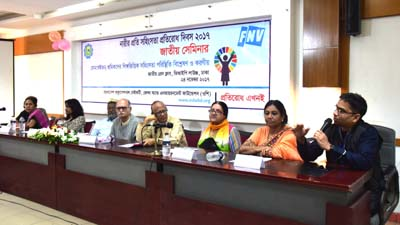 'নারীর প্রতি সহিংসতা রোধে তথ্যভিত্তিক ব্যবস্থা প্রয়োজন'