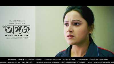 আজ ইউটিউবে মুক্তি পাবে 'অঙ্গজ' চলচ্চিত্র
