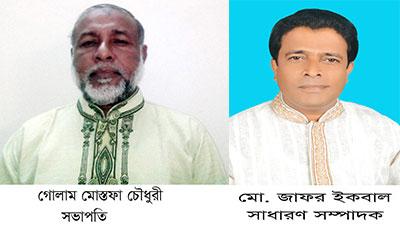 সভাপতি গোলাম মোস্তফা, সম্পাদক জাফর ইকবাল