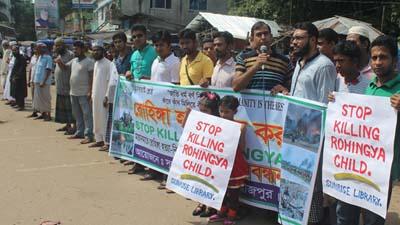 পিরোজপুরে রোহিঙ্গা গণহত্যার প্রতিবাদে মানববন্ধন