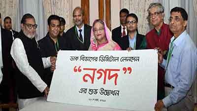 'নগদ' সেবা উদ্বোধন করলেন প্রধানমন্ত্রী