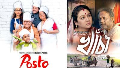 কলকাতার 'পোস্ত'র সঙ্গে পাল্লা 'খাঁচা'র!