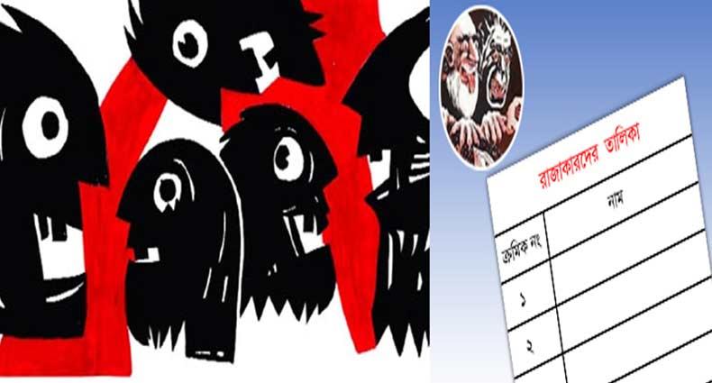এবার রাজাকারের তালিকা তৈরি করবে সংসদীয় কমিটি