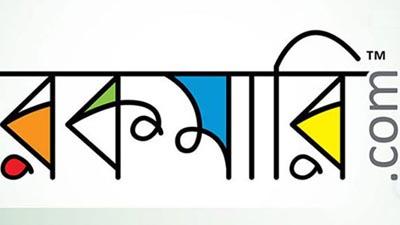 আকর্শণীয় পদে নিয়োগ দিচ্ছে রকমারি ডটকম