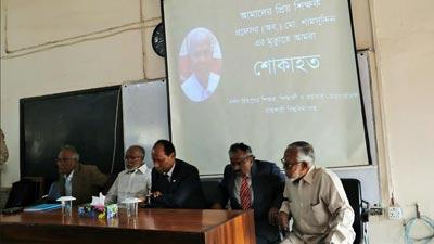 রাবির দর্শন বিভাগের অধ্যাপক শামসুদ্দিনের স্মরণে শোকসভা