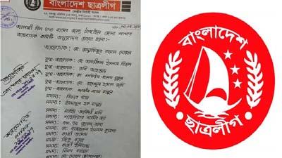 ব্যর্থ কমিটি ভেঙে জেলা ছাত্রলীগের নতুন কমিটি