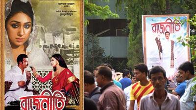 দীর্ঘ প্রতীক্ষা শেষে টিজারে শাকিব-অপুর 'রাজনীতি'(দেখুন)