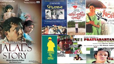 পশ্চিমবঙ্গে চলচ্চিত্র উৎসবে বাংলাদেশের ছয় ছবি