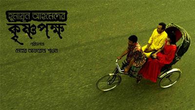 হুমায়ূনের মৃত্যুদিনে টেলিভিশনে শাওনের 'কৃষ্ণপক্ষ'